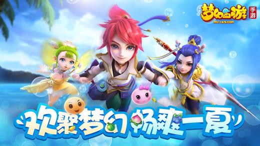 梦幻西游手游小米版网页版截图