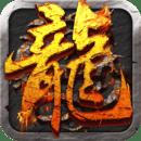 屠龙决战沙城手游百度版1.4.0安卓版