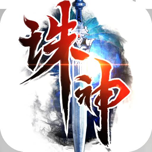 诛神黄昏手游苹果版1.0.0 官网手机版