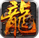 屠龙决战沙城手游公益服(上线送)1.5.2安卓版