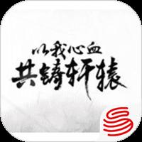 网易轩辕剑龙舞云山苹果版1.0 官网iPhone版