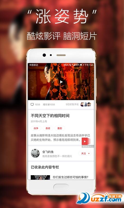 耐飞视频app截图