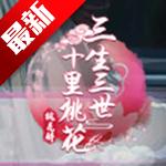 三生三世十里桃花桃花醉手游官网版1.0.3官网最新版