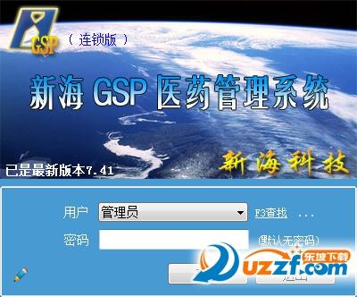 新海GSP医药管理系统连锁版截图0