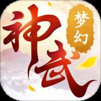梦幻神武官网正版0.0.19正式版