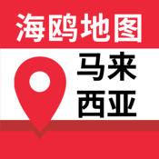 海鸥地图马来西亚版1.0.0 官方中文安卓版