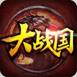 大战国手游官方版1.3.0 安卓版