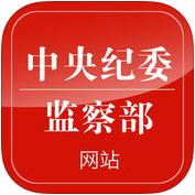 中央纪委网站手机苹果版2.1.4 官网最新苹果版