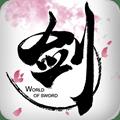 剑侠世界腾讯版1.2.3881 官方腾讯版