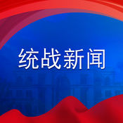 中国统战部门户客户端1.2 安卓版