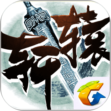 轩辕传奇手游qq版1.0 安卓腾讯版