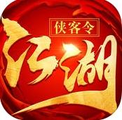 江湖侠客令苹果版4.7.9 官方iPhone版
