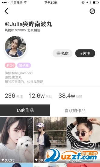 奶糖短视频app官网截图