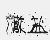 撒盐体字体1.0 免费版