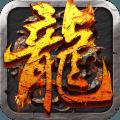 九游版屠龙决战沙城1.5.2 安卓最新版