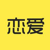 恋爱学社app1.1 安卓版