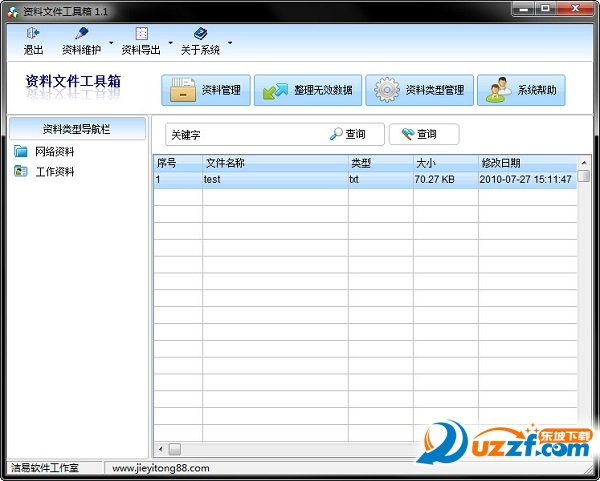 资料文件整理工具箱截图0