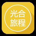 光合旅程app2.2.0 安卓最新版
