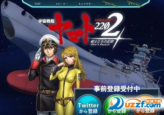 宇宙战舰大和号2202官方正版截图