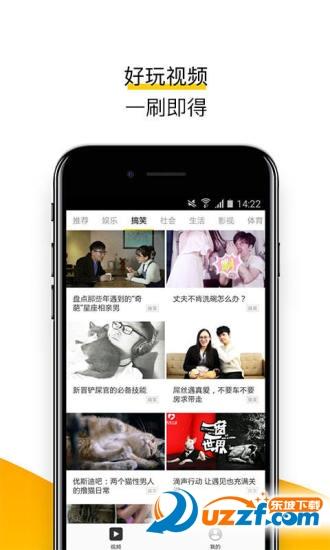 淘视频手机版截图