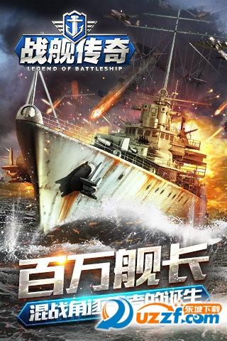 战舰传奇手游百度版截图