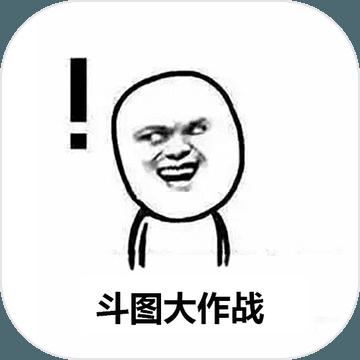 斗图大作战手游最新版