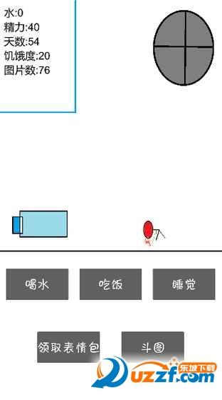 斗图大作战手游最新版截图