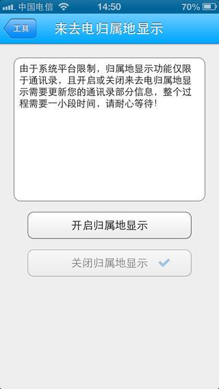 安全管家苹果版截图