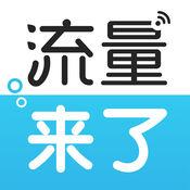 移动联通无限流量一元1g领取U乐娱乐平台免费版