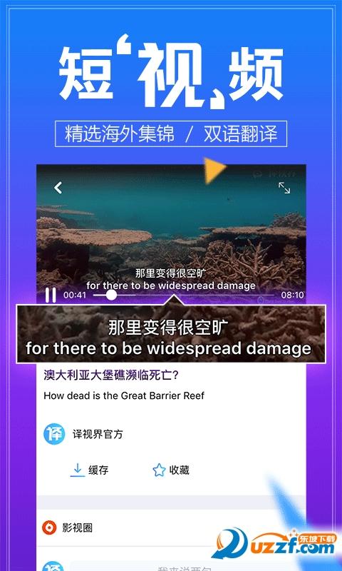 人人译视界app截图