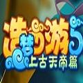 枫叶造梦西游5修改器1.0 经典免费版