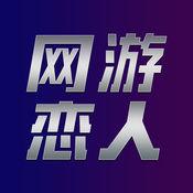 网游恋人app(陪玩)1.0安卓版