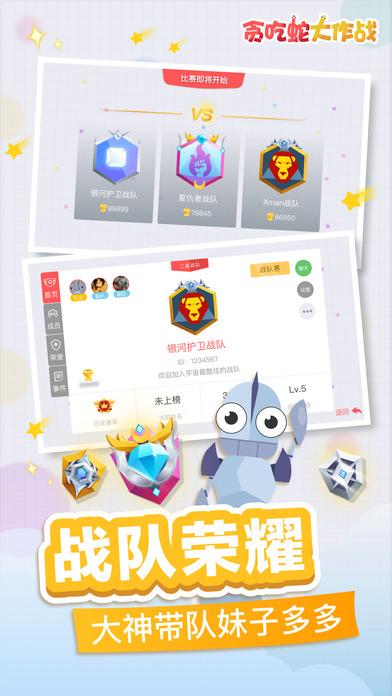 首页 安卓游戏 休闲益智 → 贪吃蛇大作战3.8.2无敌版 安卓最新版
