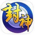 封神妲己传ios版1.0 官方iPhone版