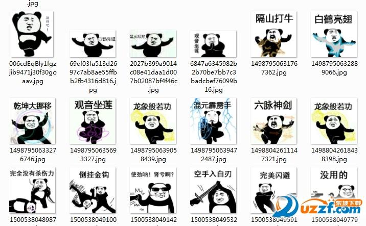 表情熊猫武术动画图片下载|熊猫招式术表情图片gif狗人武黑白包图片