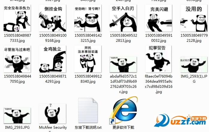 熊猫表情术招式系列人武原图动态包搞笑晚上好表情图片