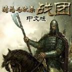 骑马与砍杀西班牙王位继承战争汉化版简体中文免安装版