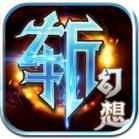 斩幻想手游官网版1.1.0 官网安卓版
