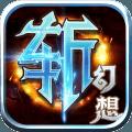 九游版斩幻想手游1.1 安卓版