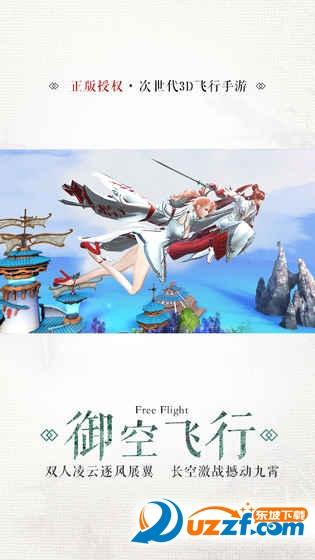 九州天空城3D九游版截图
