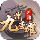 九州传奇手游电脑版1.0 pc最新版
