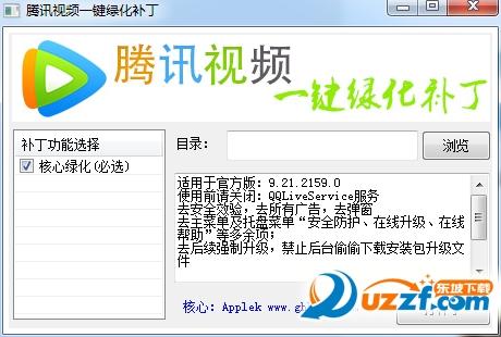 Tencent视频9.21.2159.0vip一键绿化补丁截图0