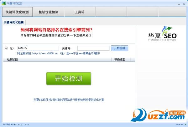 华夏SEO搜索引擎优化软件截图0