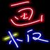 儿童手写荧光画板1.2.4 中文免费版