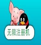 全能QQ注册机5.1 绿色版