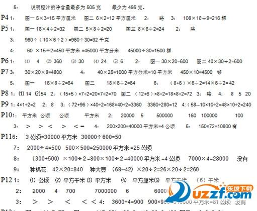 小升初数学衔接课程作业答案截图0