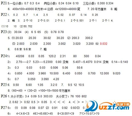 小升初数学衔接课程作业答案截图1