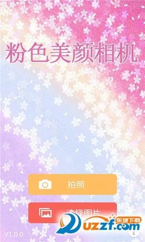 粉色美颜相机app截图