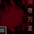 深夜万圣怪谈简体中文免安装版