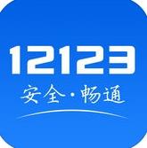 河南交管12123客户端1.4.3 安卓官方版